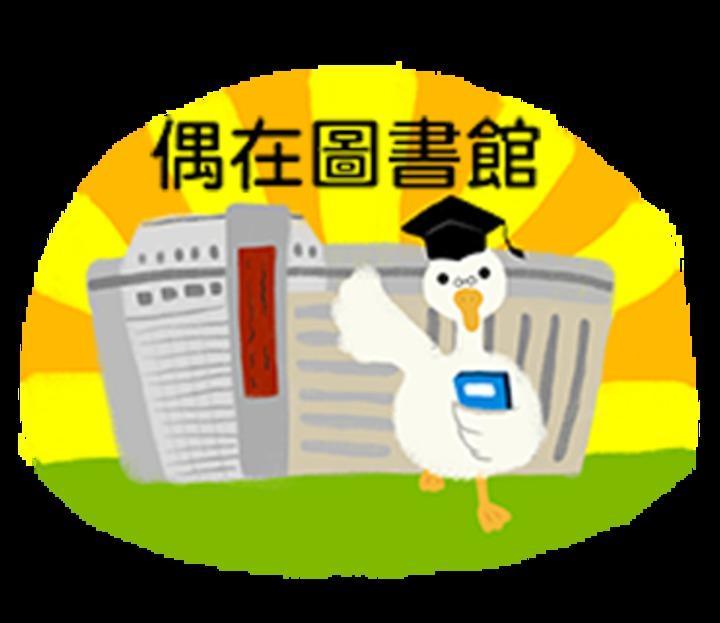 國立中興大學圖書館這學期推出系列Line貼圖,「吃土吃土」畫一隻鵝靠著土堆吃土。圖/中興大學提供