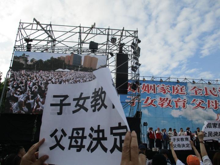 下一代幸福聯盟於凱達格蘭大道發起「1203凱道陳情活動」。記者陳宛茜/攝影