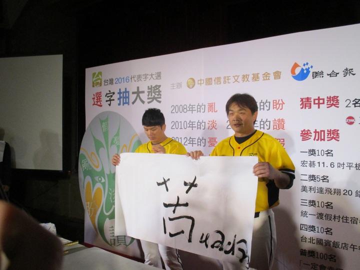 棒球好手彭政閔(右)、周思齊聯手揭曉台灣2016代表字。記者陳宛茜/攝影