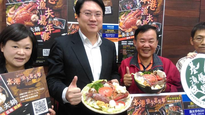 基隆市長林右昌(中),和基隆區漁會理事長游日興,一起推廣黃金漁夫鍋。記者吳淑君/攝影