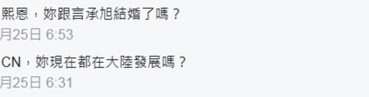 網友留言問她是否和言承旭結婚。圖/摘自臉書