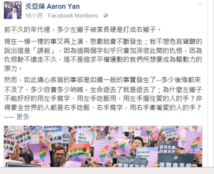 炎亞綸一直力挺婚姻平權議題。圖/摘自臉書