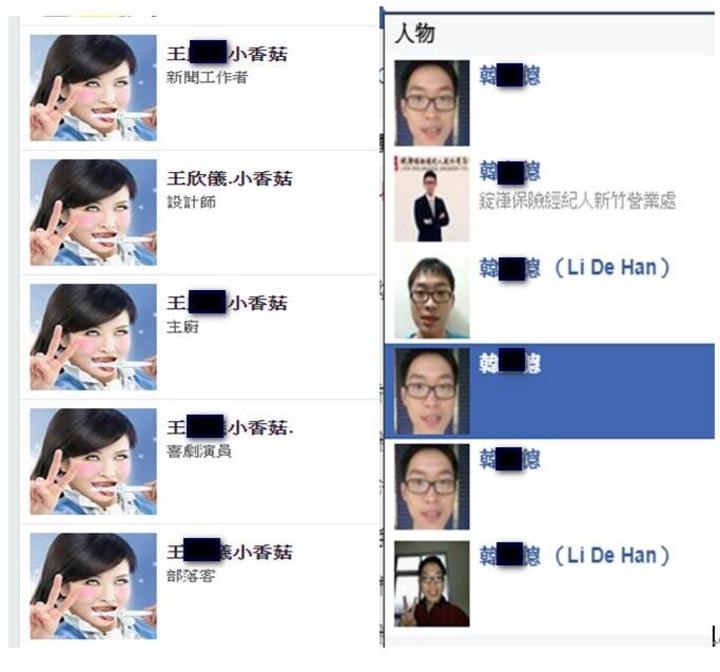 黃姓男子在臉書申請多組帳號,涉嫌辱罵、恐嚇國民黨民代。圖/警方提供