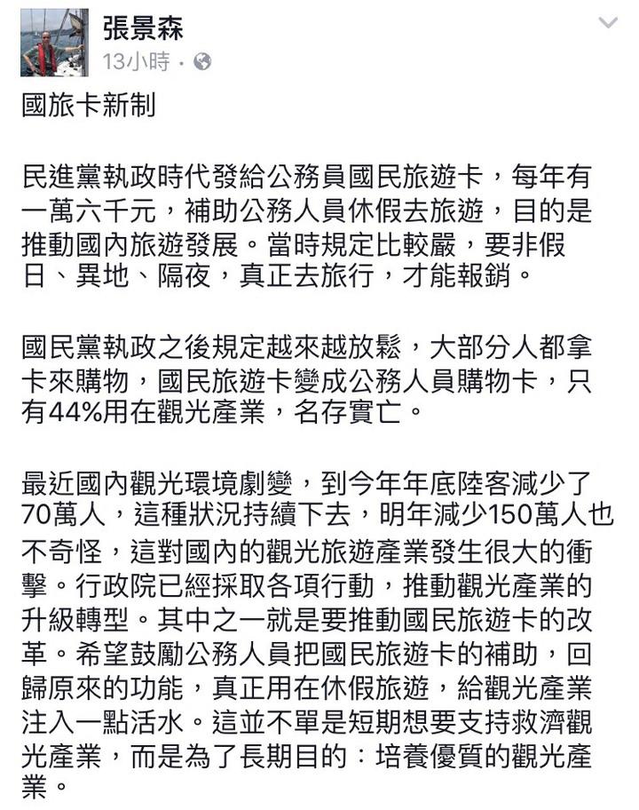 政委張景森昨天在臉書貼文說明國旅卡新制,引來大批網友批評,該篇貼文現已刪除。圖/取自張景森臉書