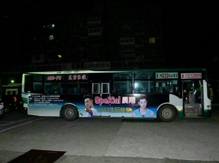 粉絲下公車廣告為晨翔慶生。圖/摘自臉書