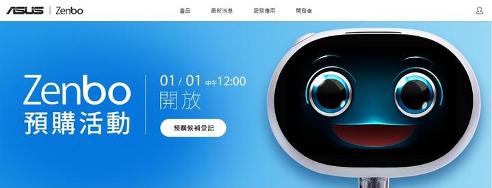 華碩機器人預購破錶,4分多鐘湧進千台訂單。(圖/取自華碩官網)