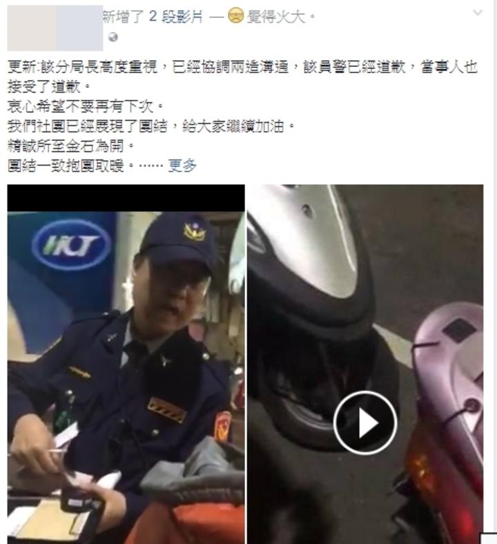 民眾把警員失言的影片貼到臉書,引起新住民團體不滿。 圖/翻攝臉書