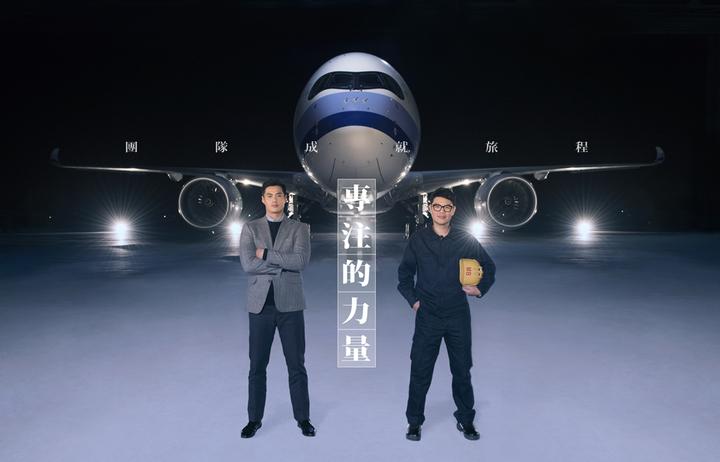 台灣「殷」雄與華航修護菁英精彩對話