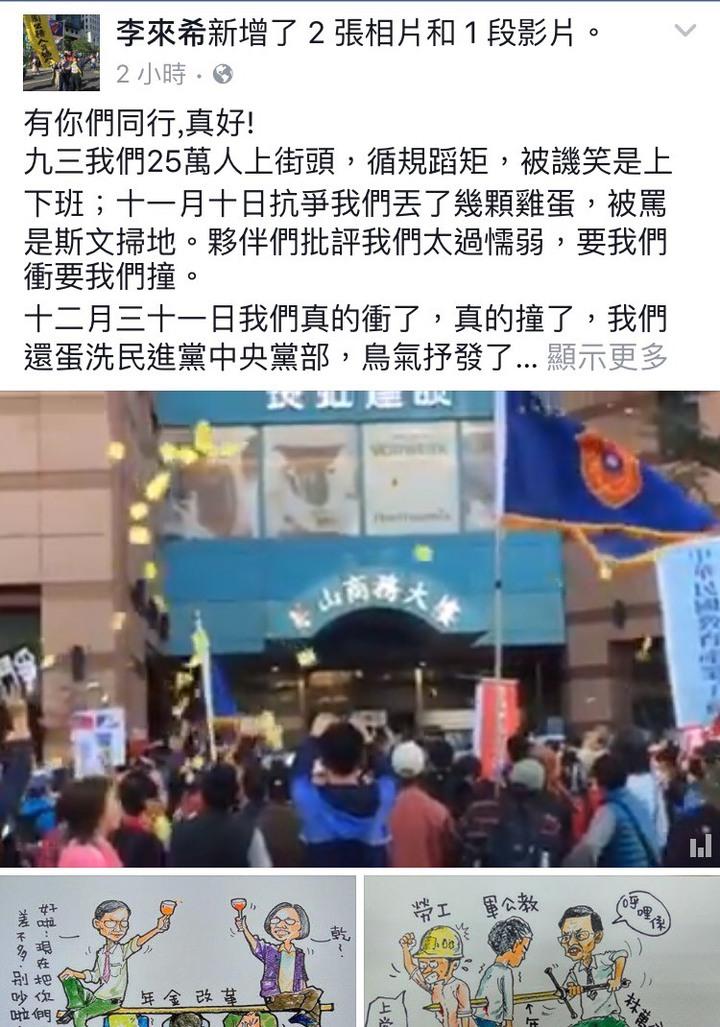 圖/取自李來希臉書