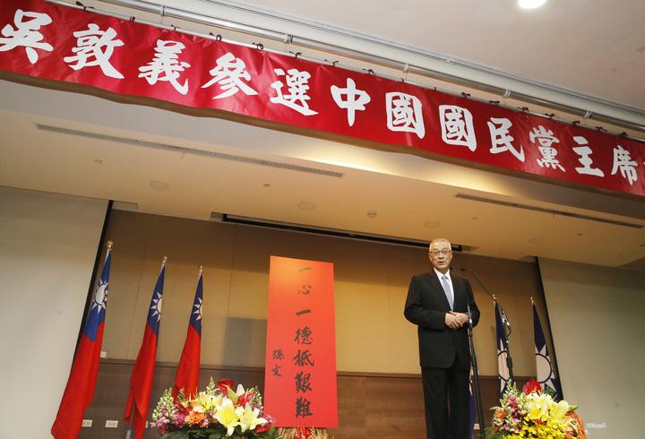 前副總統吳敦義上午舉行參選中國國民黨主席記者會,說明參選的理念。記者鄭超文/攝影