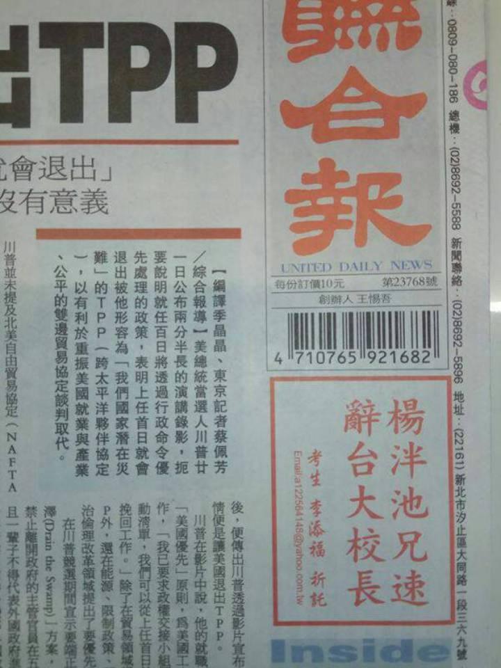 署名「考生李添福」日前也在聯合報頭版刊登影射楊泮池論文造假廣告。圖/翻攝聯合報