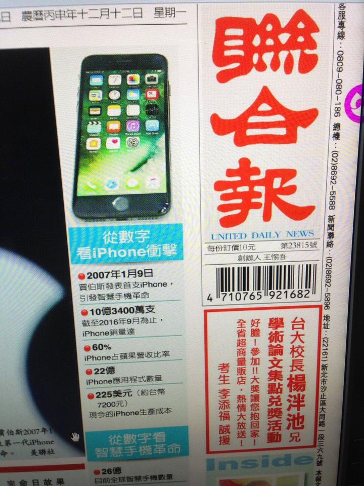 署名「考生李添福」在聯合報頭版刊登影射楊泮池論文造假廣告。圖/翻攝聯合報