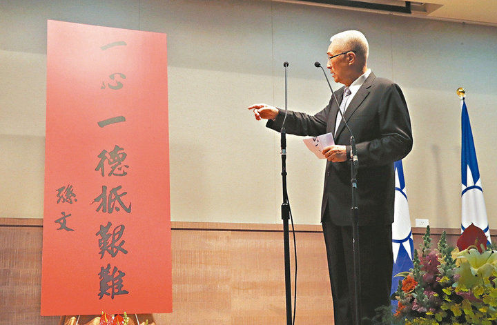 吳敦義宣布參選國民黨主席,在記者會上以國父的話「一心一德抵艱難」,作為參選的精神。 記者鄭超文/攝影