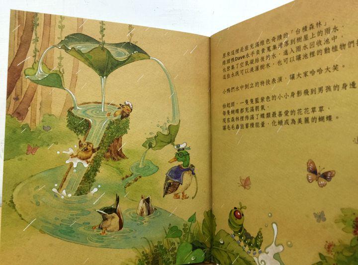 台積電公共設施服務部出版兩冊繪本,透過童話故事介紹公司節能環保設施,圖為空調冷凝及雨水回收利用裝置。記者李青霖/攝影