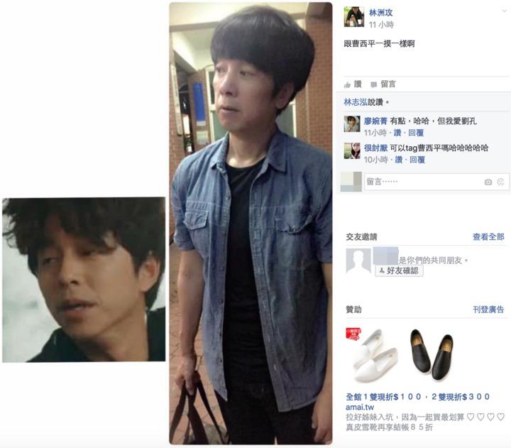 部分網友認為孔劉與曹西平也長得十分相似。圖/擷取自不公開社團「爆廢公社」