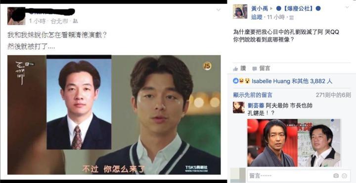 有網友認為台南市長賴清德與韓國男星孔劉長相相似,笑說「怎麼在看賴清德演戲」。圖/擷取自不公開社團「爆廢公社」