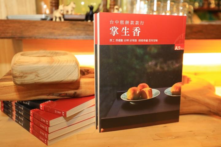 台中市政府出版糕餅專書,收錄台中20家知名糕餅店,記錄在地甜滋味。圖/台中市新聞局提供