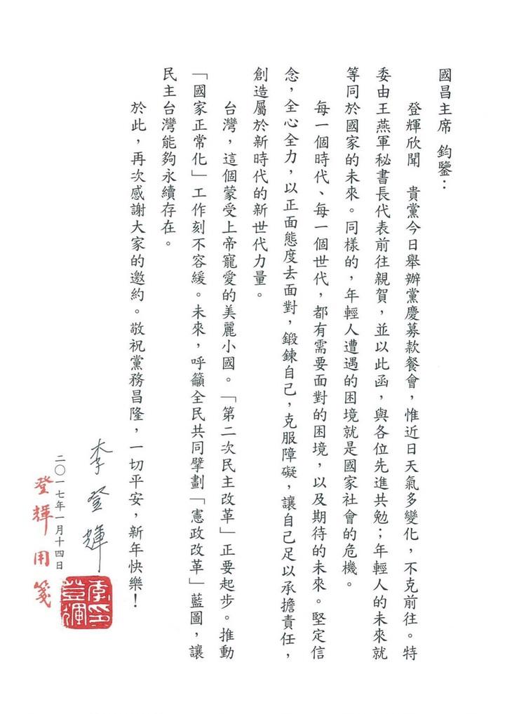 前總統李登輝寫信祝賀時代力量2周年快樂。圖/時代力量提供