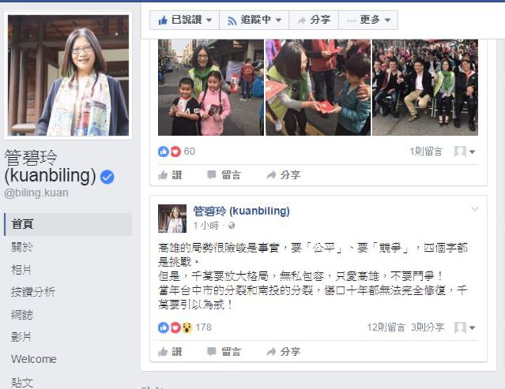 立委管碧玲在臉書po文表達對高雄市長選舉民進黨用初選目前情況的想法。圖/摘自管碧玲臉書