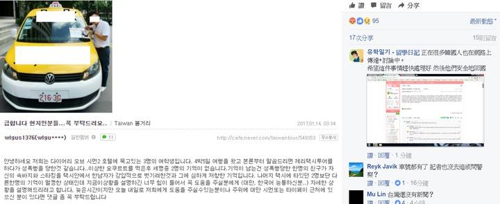 3名韓國女子稱遊台時遭台灣計程車司機猥褻,上網求援。圖/取自facebook網站