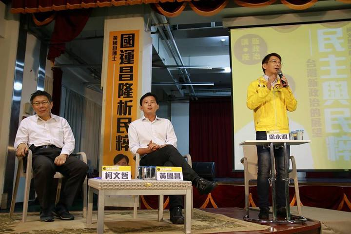 時代力量在2015年10月11日「民主與民粹:台灣新政治的展望」座談。圖/翻攝徐永明臉書