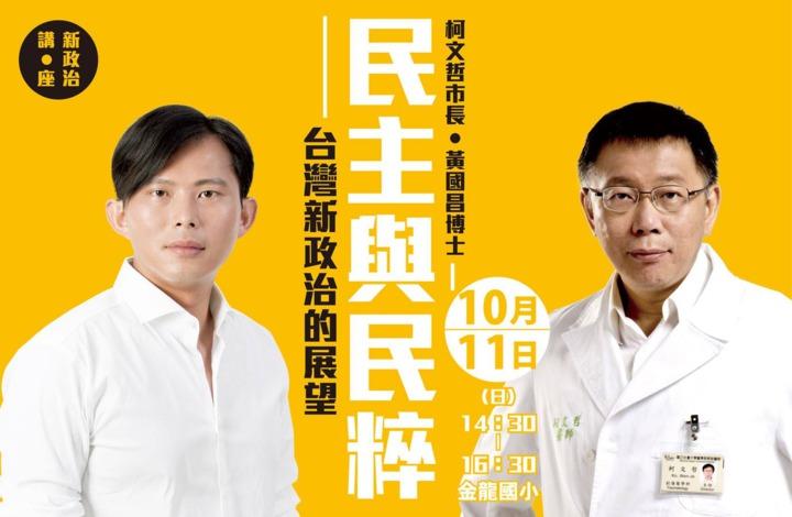 時代力量在2015年10月11日「民主與民粹:台灣新政治的展望」座談。圖/翻攝黃國昌臉書