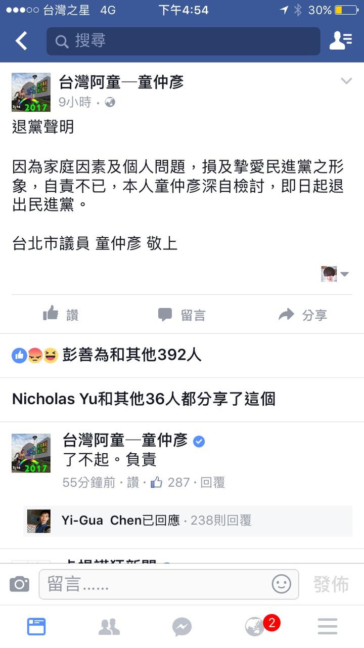 台北市議員童仲彥捲入家暴風波,甚至公然向外遇對象「告白」,今天上午自己於臉書發出退黨聲明,豈料,童仲彥稍早於臉書貼文下方自己留言「了不起。負責」,似乎忘記切換帳號。圖/截攝自「台灣阿童-童仲彥」臉書粉絲團
