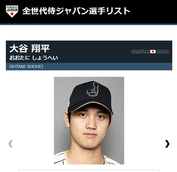 大谷翔平投打實力兼具,首波便被選入WBC日本代表隊,但因傷現在確定無法參賽。(圖片翻攝日本棒球代表隊官網)