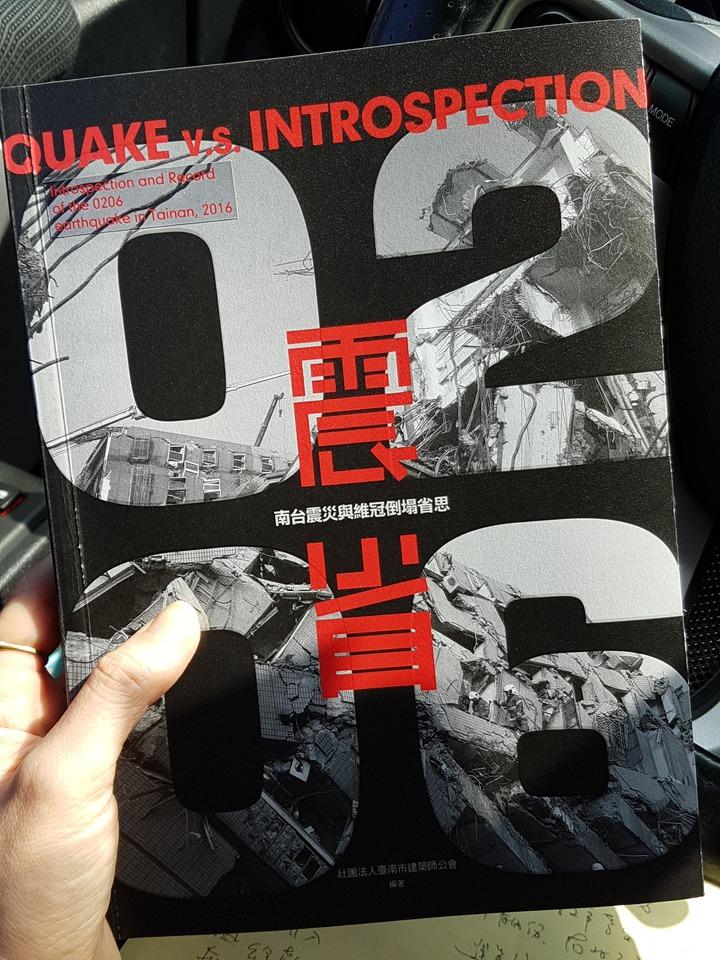 台南市建築師公會今天出版「震·省」新書 記者修瑞瑩/攝影