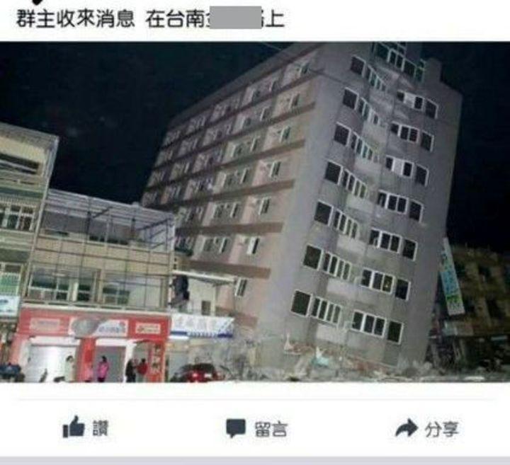 網路社群上瘋傳去年的地震照片,散播錯誤訊息,警方已介入偵辦。記者邵心杰/翻攝