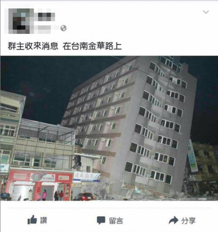 24歲男子在臉書貼上新化大樓倒塌畫面,不僅散播謠言,也不加以澄清,被警方帶回偵訊。記者鄭宏斌/翻攝