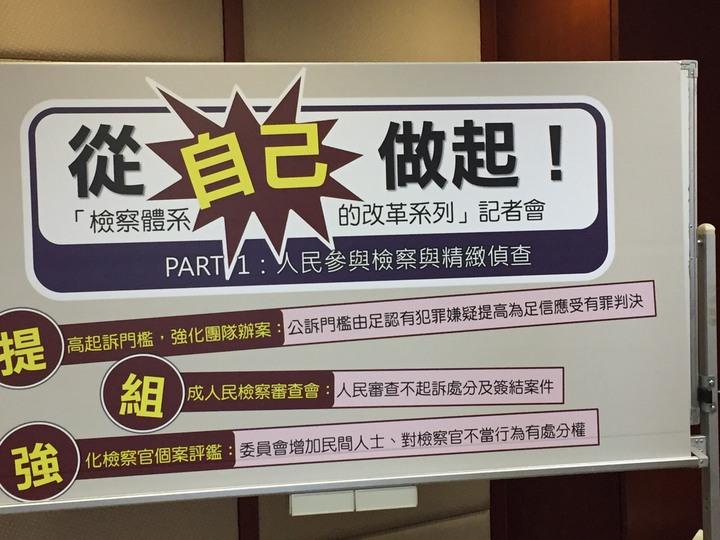 「檢察體系自我改革」記者會,法務部展示「從自己做起」看板。                                                                                           記者王聖藜/攝影