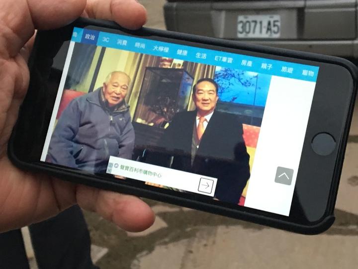 宋楚瑜提到,李元簇客廳正擺著兩人三、四年前的合照。記者張裕珍/攝影