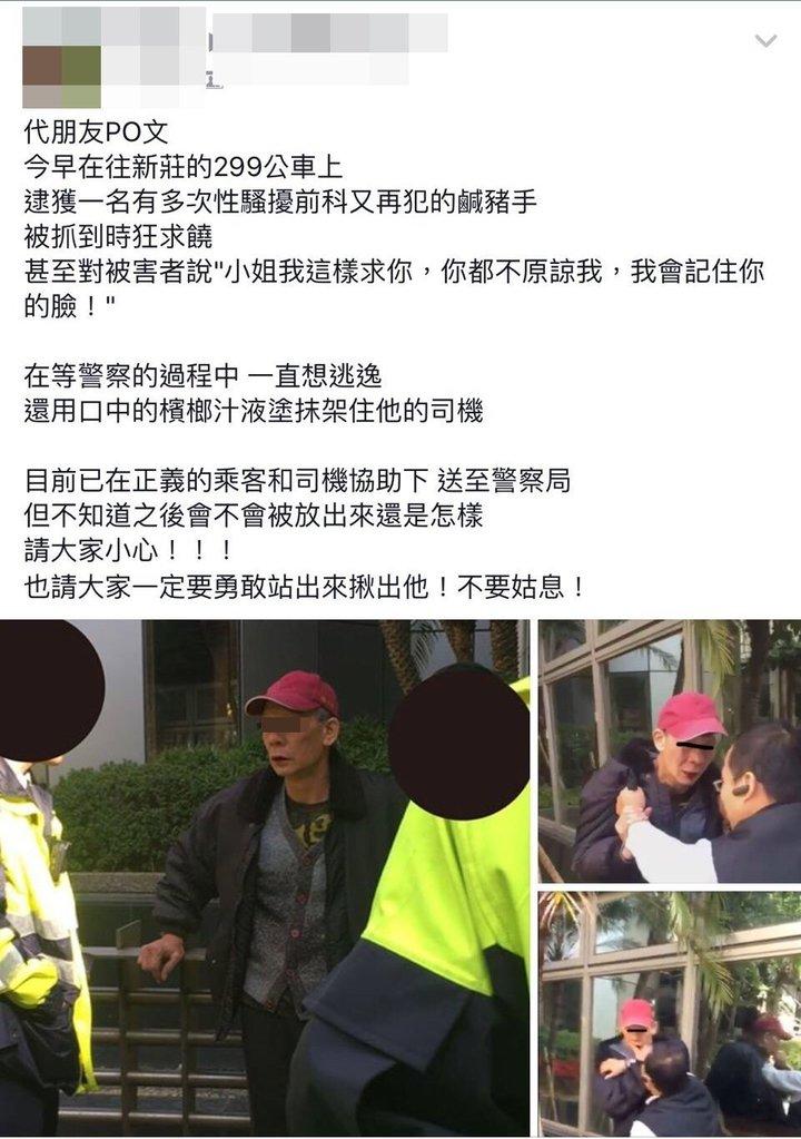 林姓男子7年來6度在公車上露鳥。圖/翻攝自臉書
