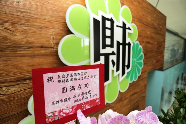 總統府南辦啟用,高雄市議會送來祝賀花籃。記者劉學聖/攝影