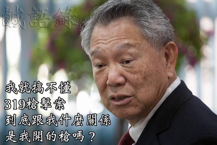 國民黨主席參選人、國光生技董事長詹啟賢今在臉書發照片,照片上寫:「我就搞不懂,319槍擊案,到底跟我什麼關係,是我開的槍嗎?」圖/取自詹啟賢臉書