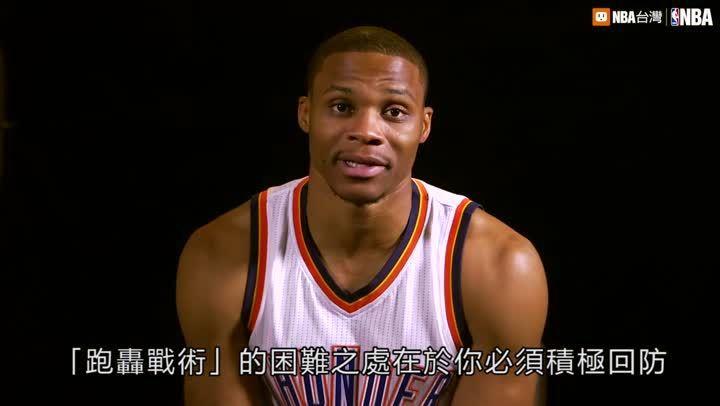 NBA小字典- 跑轟戰術 (Russell Westbrook)