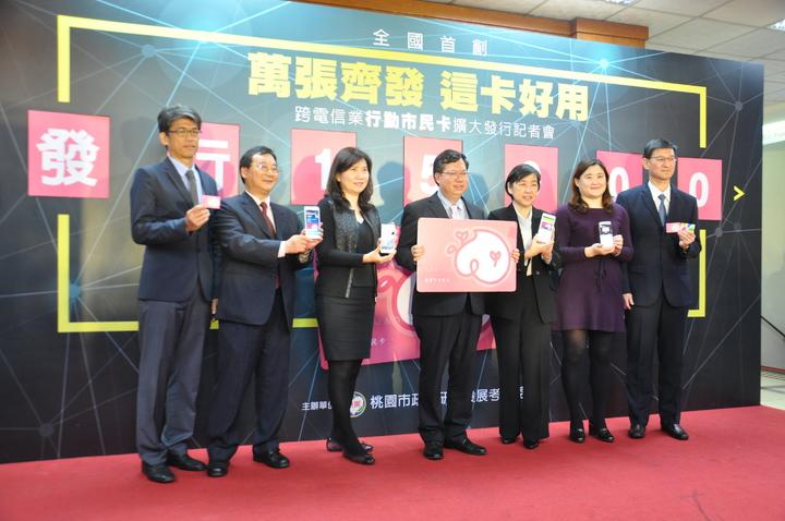 桃園市長鄭文燦(中)今天宣布,市府與6家電信業者合作行動市民卡,只要利用手機就能使用實體卡片功能。記者張裕珍/攝影
