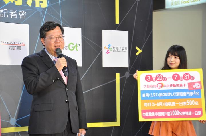 桃園市長鄭文燦今天宣布,市府與6家電信業者合作行動市民卡,只要利用手機就能使用實體卡片功能。記者張裕珍/攝影