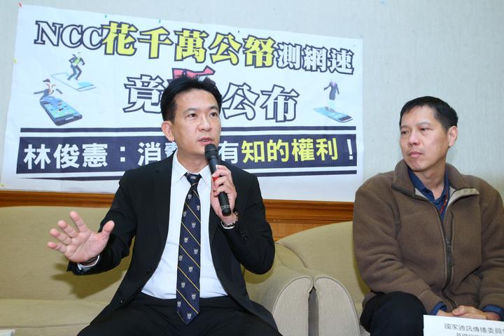 立委林俊憲(左)批NCC花千萬公帑測網速竟拒公布。記者陳柏亨/攝影