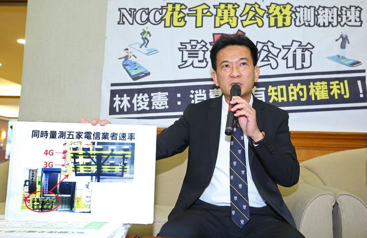 立委林俊憲批NCC花千萬公帑測網速竟拒公布。記者陳柏亨/攝影