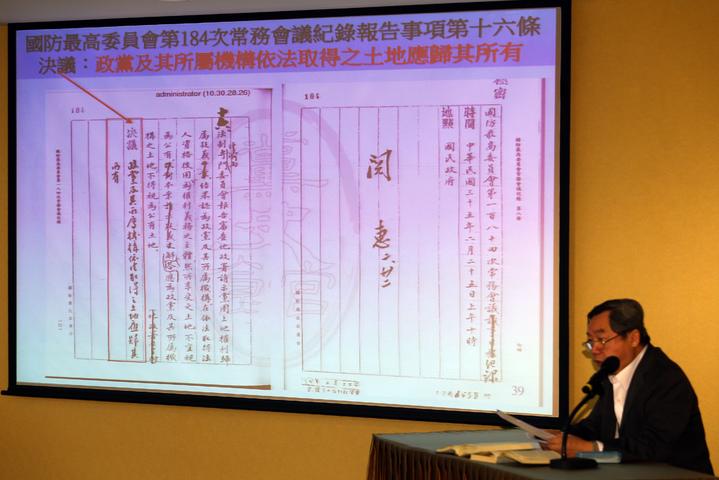 國民黨行管會主委邱大展表示,當年國防最高委員會在184號文件上決議中顯示,這些轉帳都是賠償國民黨的戰爭損失,這些才是重點。記者杜建重/攝影