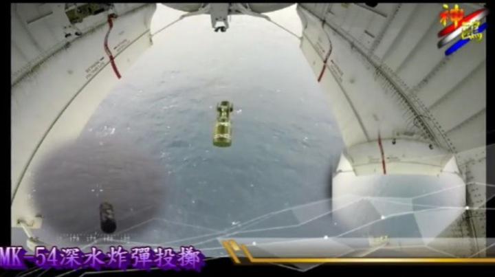 MK54深水炸彈離艙&#55372&#57004間。翻攝畫面