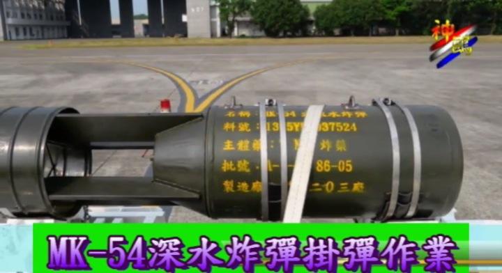 影片中空軍特別近距拍攝,MK54炸彈上的裝備中文標示,以示屬於空軍現有裝備。P-3C預定今年中旬舉行成軍翻攝畫面