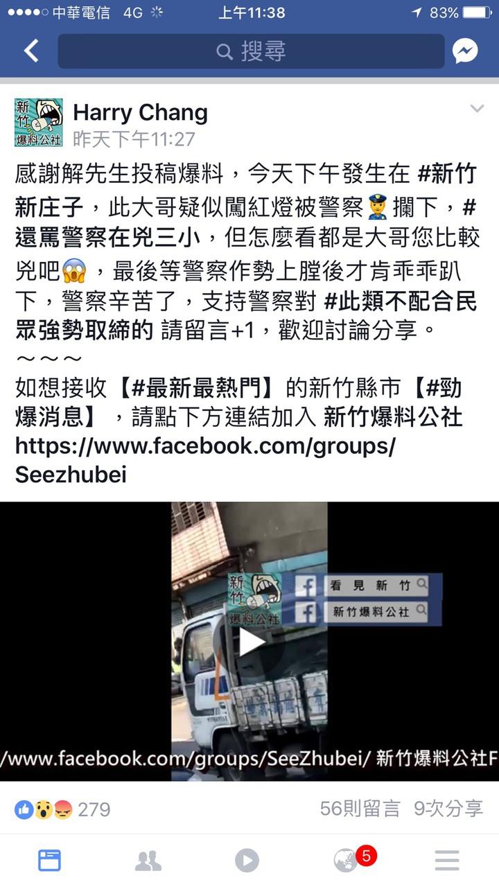 這個影片在《新竹爆料公社》曝光後,不少網友紛紛留言大讚說「支持警方執法」。圖/擷取自臉書