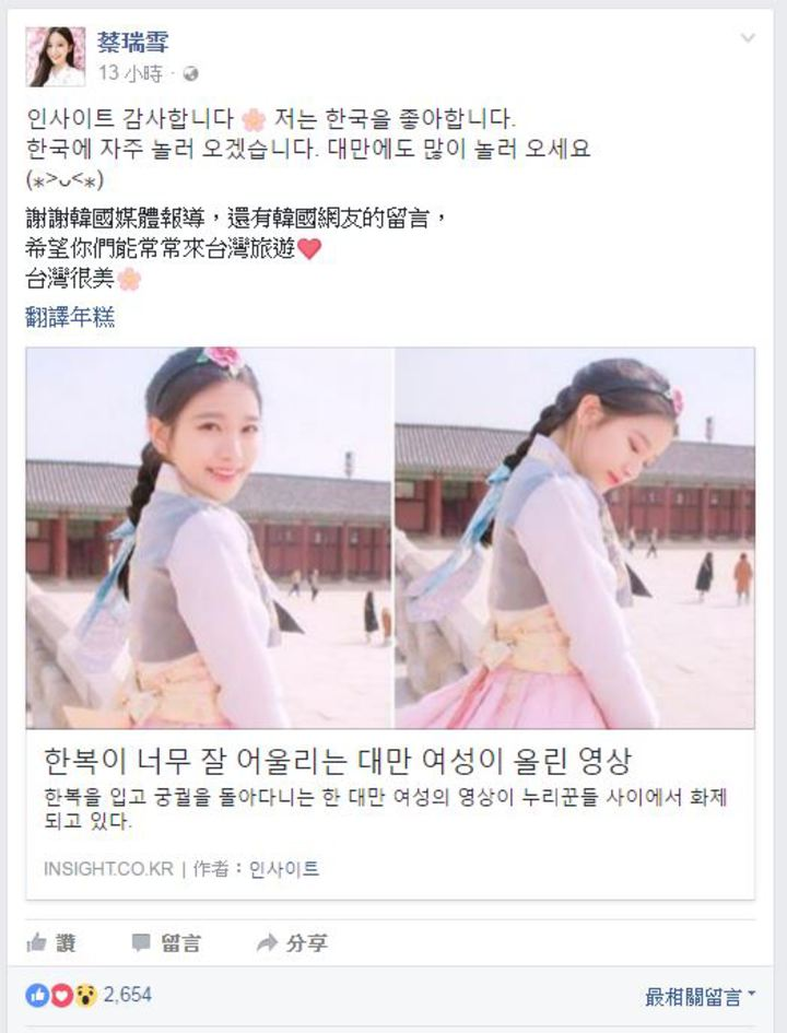 北一女畢業的正妹蔡瑞雪日前到南韓旅遊,在景福宮體驗韓服留下倩影,登上韓媒。圖/翻攝自蔡瑞雪臉書