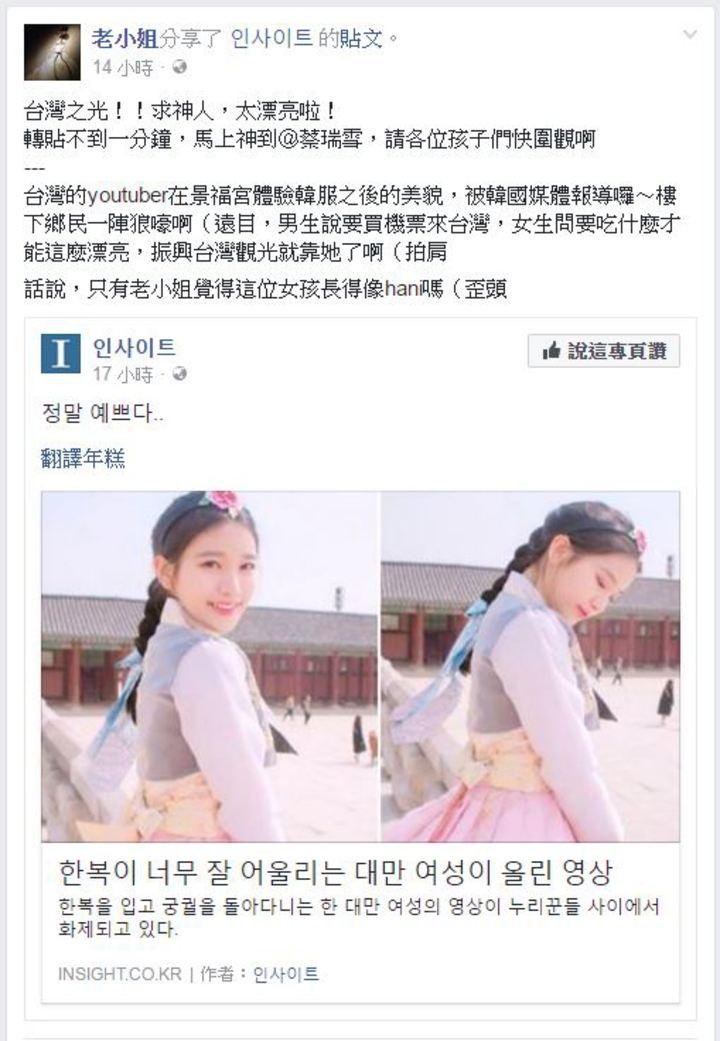 「老小姐Iris」在臉書誇讚蔡瑞雪是台灣之光。圖/翻攝自「老小姐」臉書