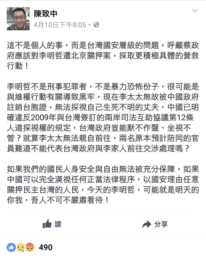 陳致中談李明哲案,呼籲蔡政府要有更積極營救行動。圖/取自陳致中臉書