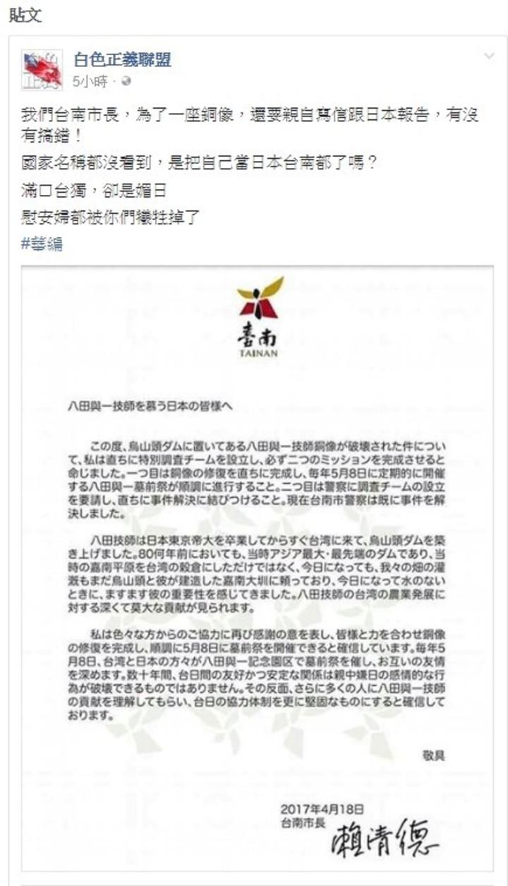 白色正義聯盟臉書質疑台南市長賴清德寫信給日本報告八田與一銅像遭砍一事,是媚日。記者唐秀麗/翻攝