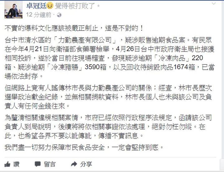 台中市政府新聞局長卓冠廷今天澄清,網路謠傳市長林佳龍與力勤農產公司的關係。圖/翻攝自卓冠廷臉書